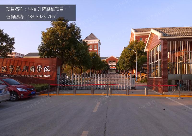 南京江宁周岗学校全自动升降柱项目