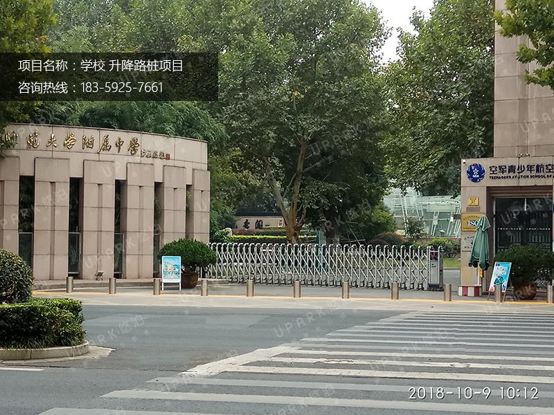 南京师范大学附属中学自动升降柱项目
