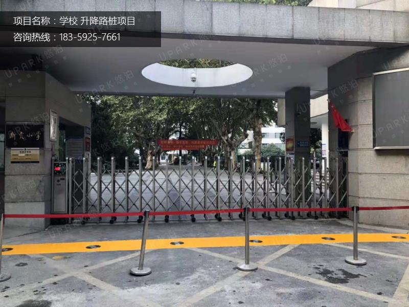 南京师范大学附属小学自动升降柱项目