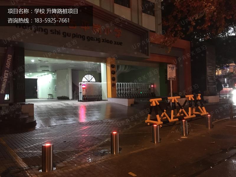 南京古平岗小学全自动升降柱项目