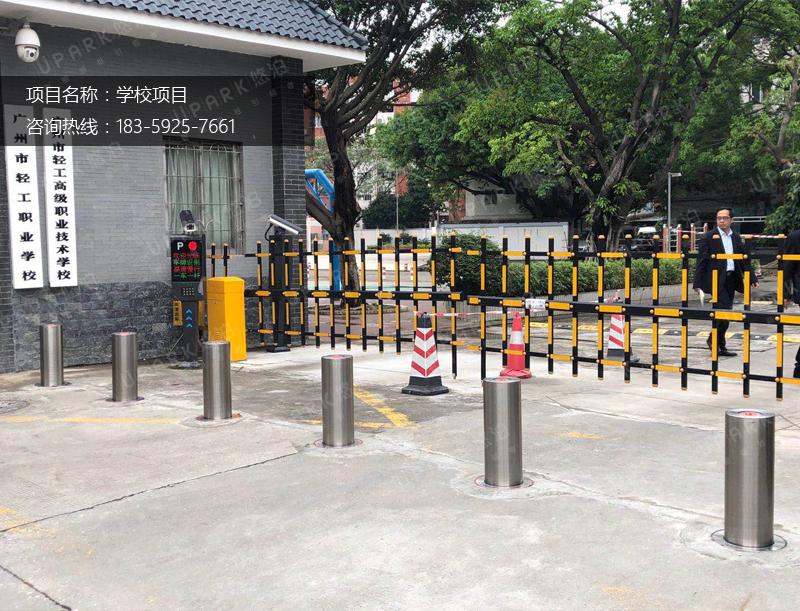 广州市轻工职业学校自动升降路桩项目.jpg