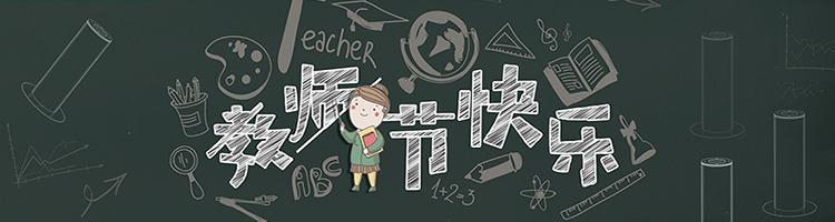感念师恩 | 祝所有的老师们 教师节快乐!