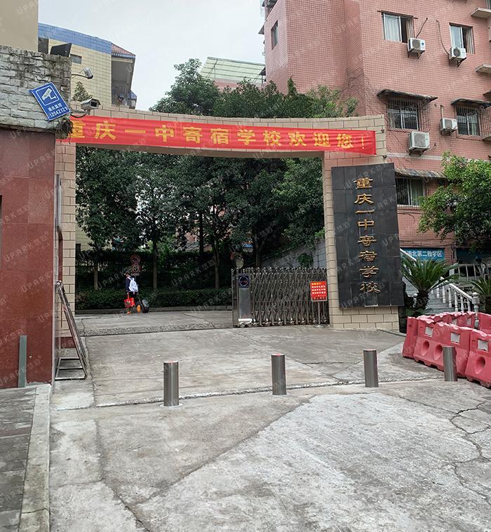 重庆一中寄宿学校1.jpg